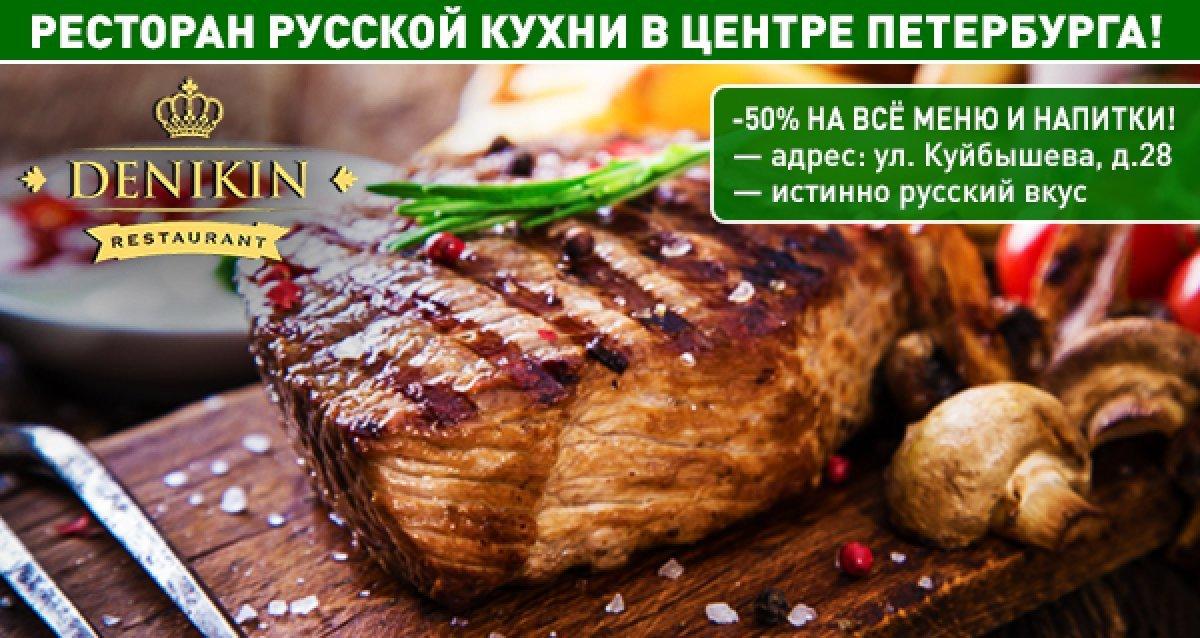 Рецепты ресторана русской кухни