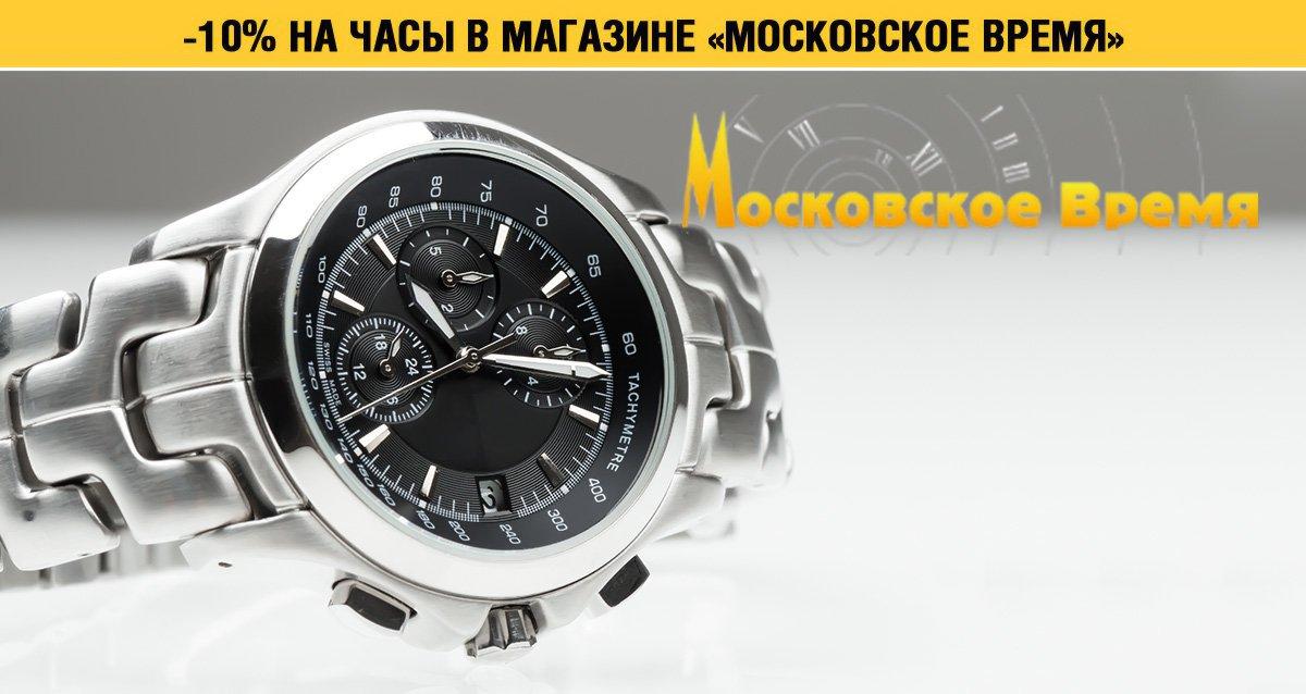 Часы в подарок московское время