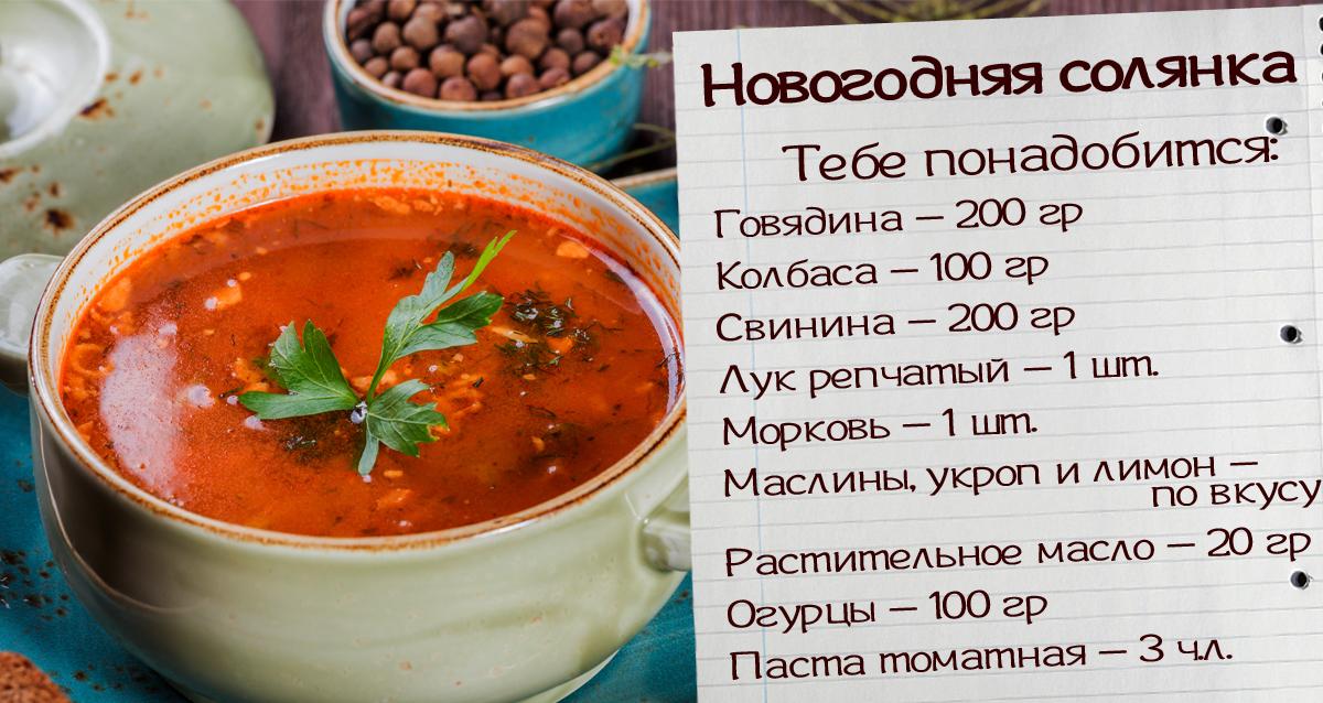 Рецепт приготовить суп солянку в домашних условиях 524