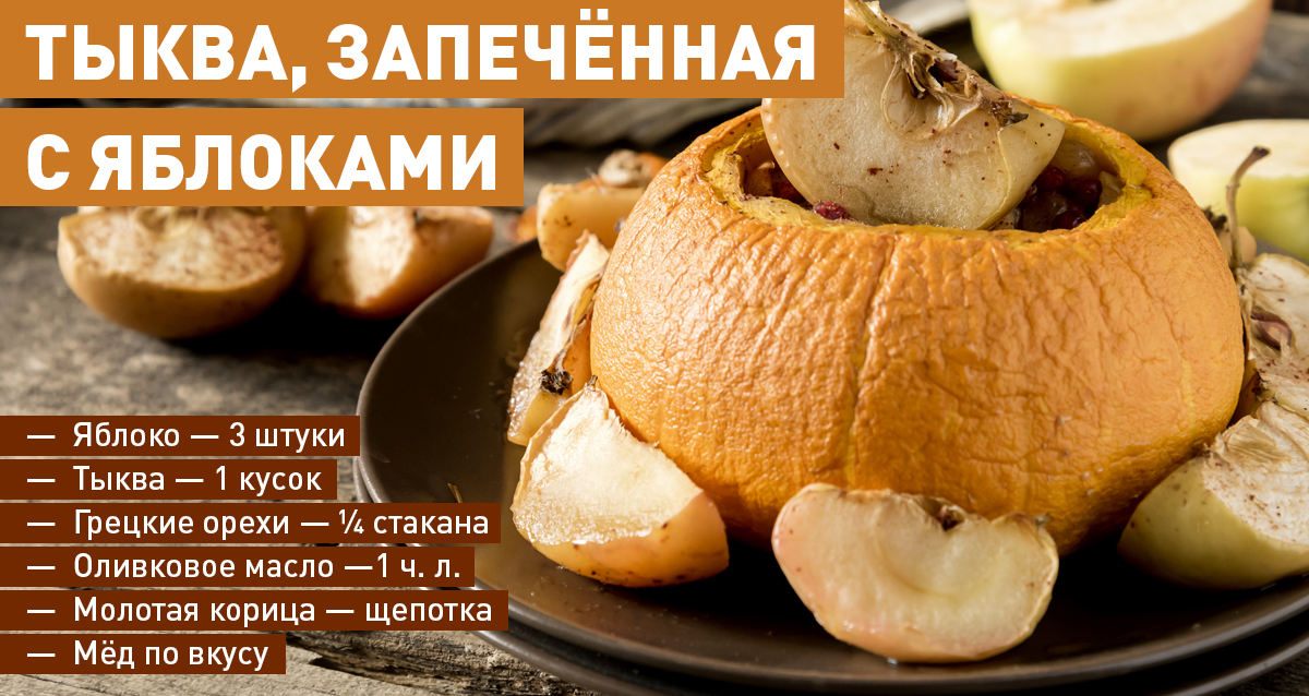 Тыква с яблоками в духовке рецепты приготовления