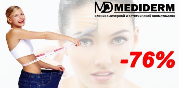 -76% в клинике косметологии MEDIDERM