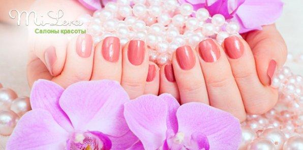-75% на ногтевой сервис в салонах «Ми-Лера»! 499 р. за маникюр + Shellac, 899 р. за педикюр + Shellac, 1500 р. за наращивание ногтей