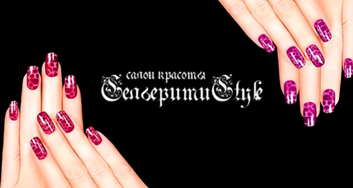 -90% на услуги салона красоты SelebritiStyle