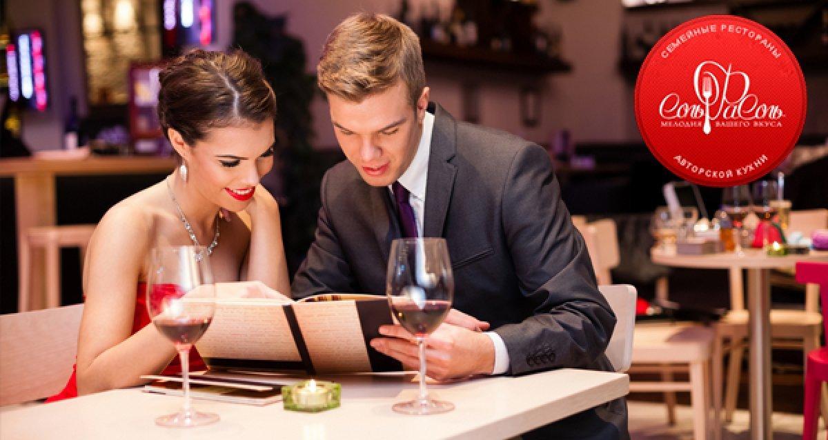 -50% на напитки и меню в ресторане «СольФаСоль»