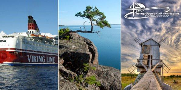 -25% на туры в Прибалтику и Финляндию