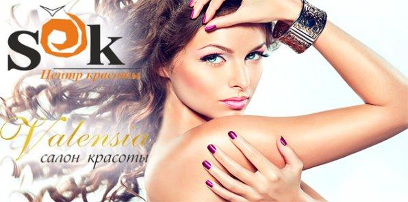 2 салона бизнес-класса! 8 р. за солярий, от 399 р. за стрижки, наращивание ногтей и ресниц, макияж, массаж