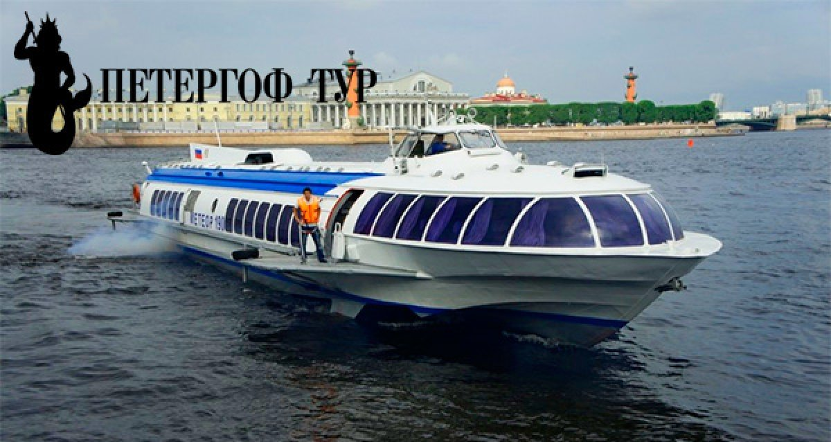 -50% на морские круизы на «Метеоре» в Петергоф