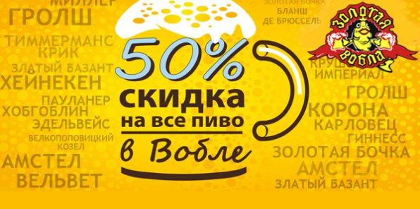 -50% в сети «Золотая Вобла»! Любое пиво на ваш выбор за полцены! Русская, европейская и японская кухни