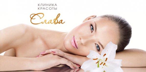 -73% на косметологию в клинике красоты «Слава»