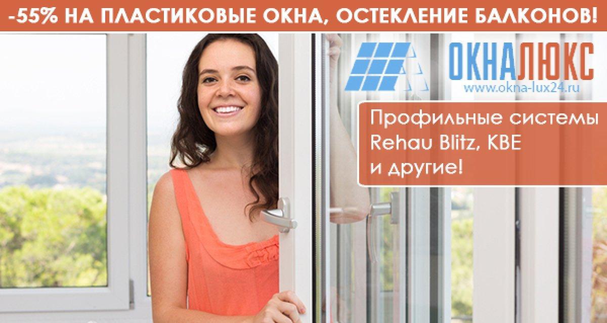 55% на пластиковые окна, остекление балконов! 5 дней от зака.