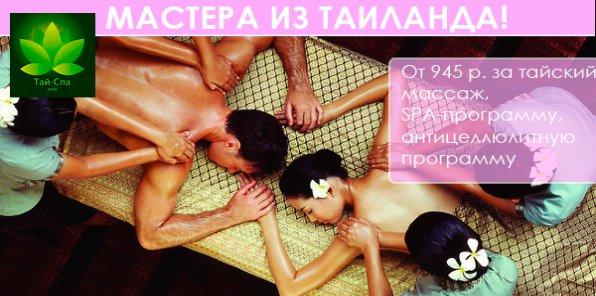 От 945 р. за тайский массаж, SPA-программы для одного и двоих, антицеллюлитные программы в «Тай-SPA клаб»