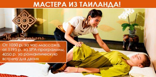 Мастера из Таиланда! От 1050 р. за час массажа, от 1070 р. за SPA-программы, 4050 р. за романтическую встречу для двоих