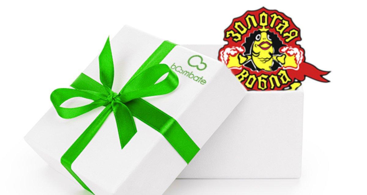 Поймайте удачу за хвост и выиграйте подарки от ресторана «Золотая Вобла»!
