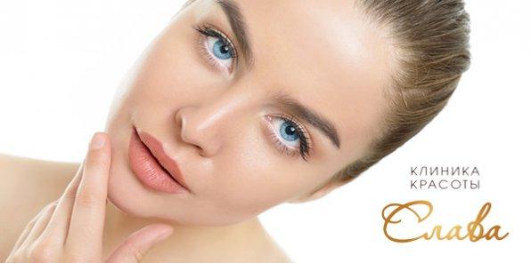 -70% на услуги косметолога