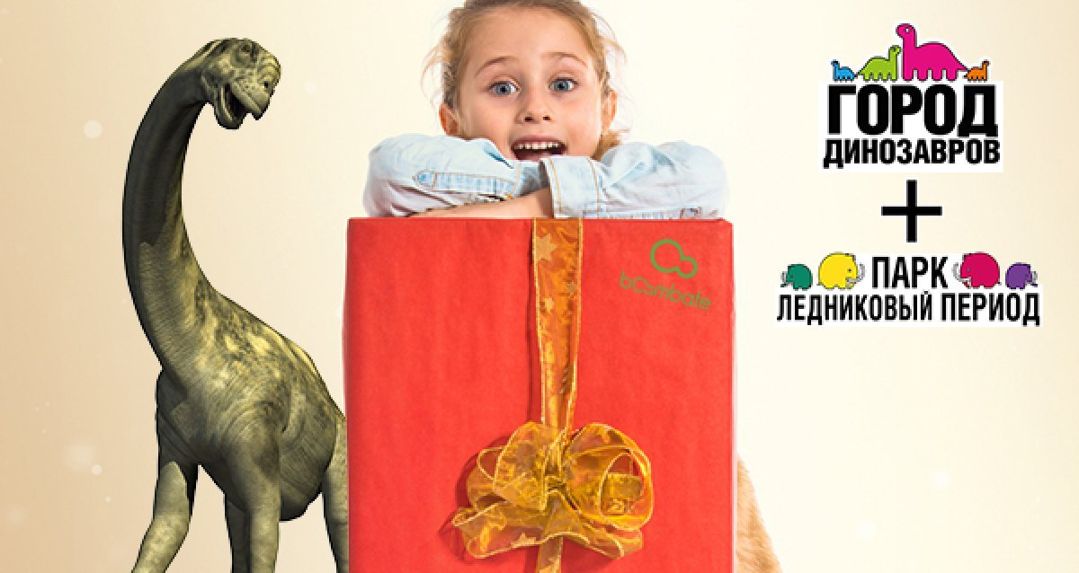 Розыгрыш билетов на выставку «Город динозавров» и парк «Ледниковый Период»