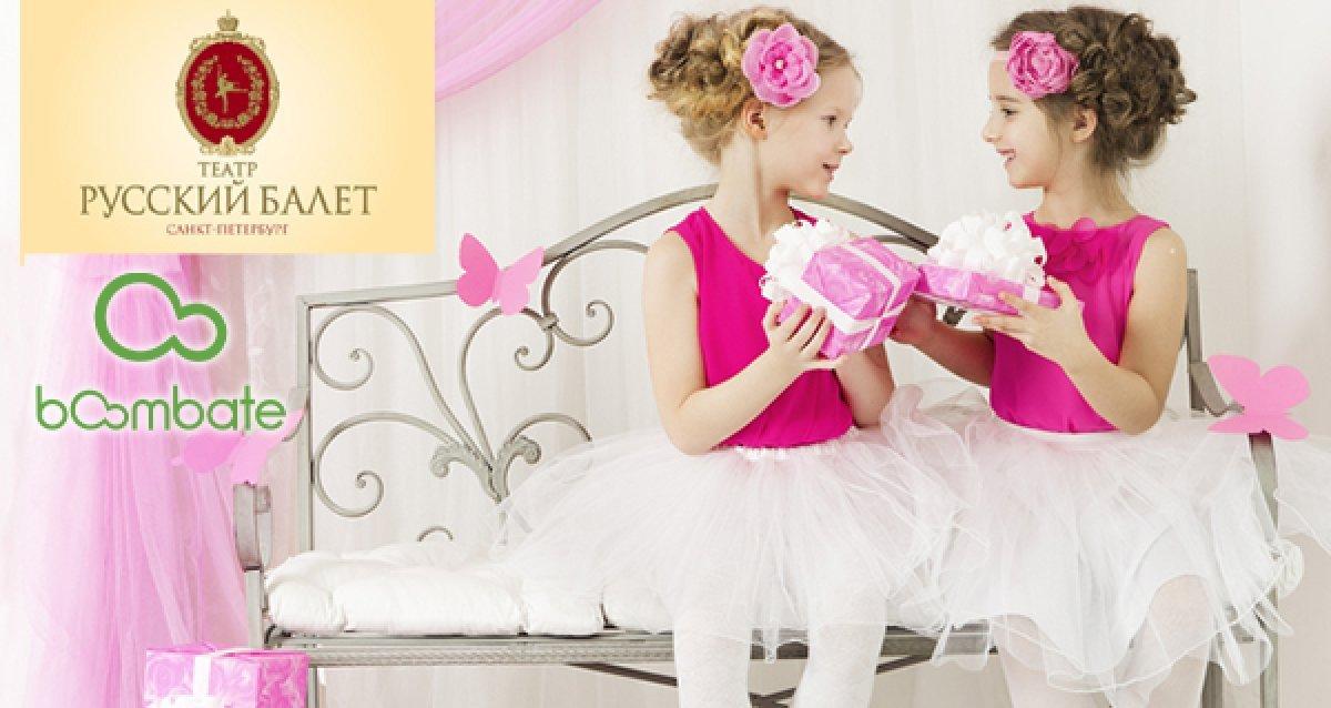 Розыгрыш билетов на балет «Лебединое озеро»!