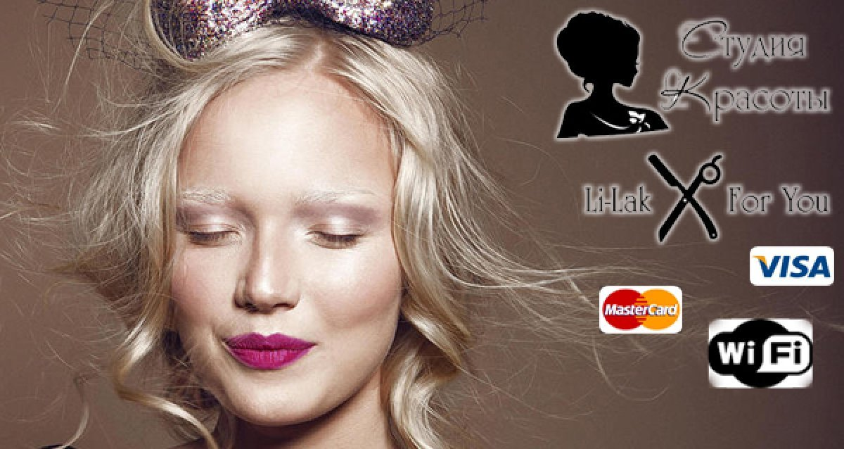 -70% на услуги для волос в салоне красоты  Li-Lak