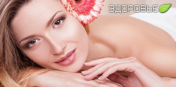 -60% на косметологические услуги