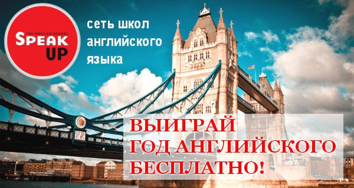 Год английского бесплатно!