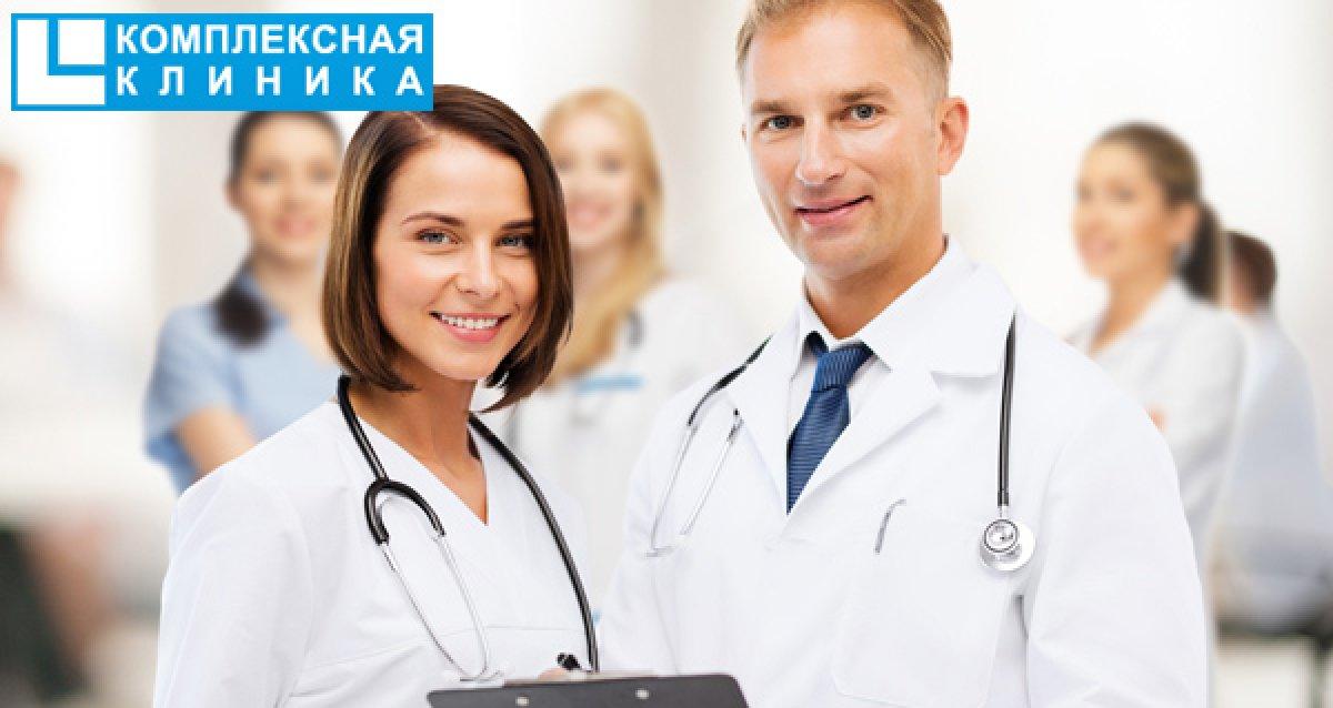 -85% на обследования в «Комплексной Клинике»