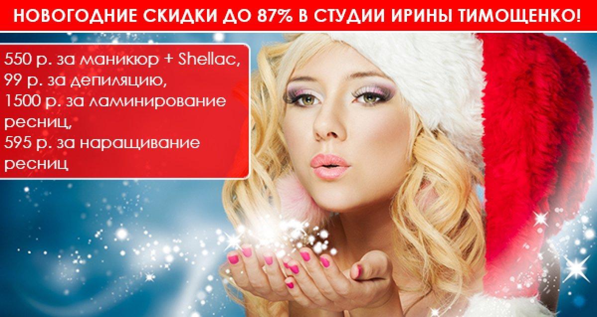До -87% в студии Ирины Тимощенко! От 595 р. за наращивание ресниц, татуаж от 1500 р., 99 р. за депиляцию