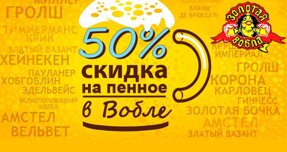 -50% в сети «Золотая Вобла»! Любые пенные напитки за полцены! Русская, европейская и японская кухни