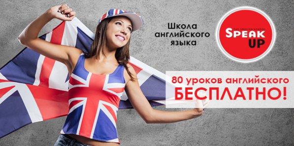 80 уроков английского бесплатно*!