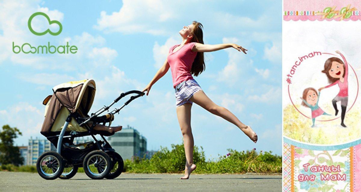 Будьте в ритме танца! Розыгрыш мастер-класса и абонемента от «Танцы для мам»