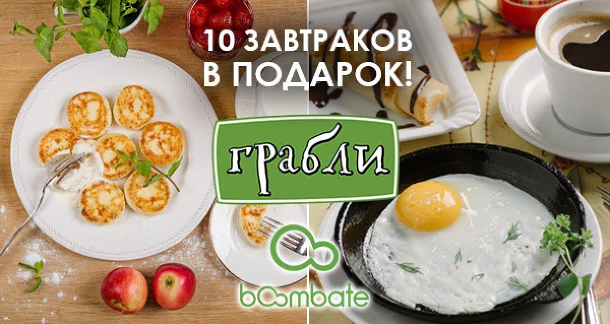 Начните день с «Грабли»! Розыгрыш 10 завтраков в ресторане!