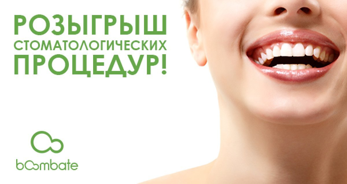 Сделайте свою улыбку роскошной с «Dr.Mun»! Розыгрыш процедур в стоматологию!