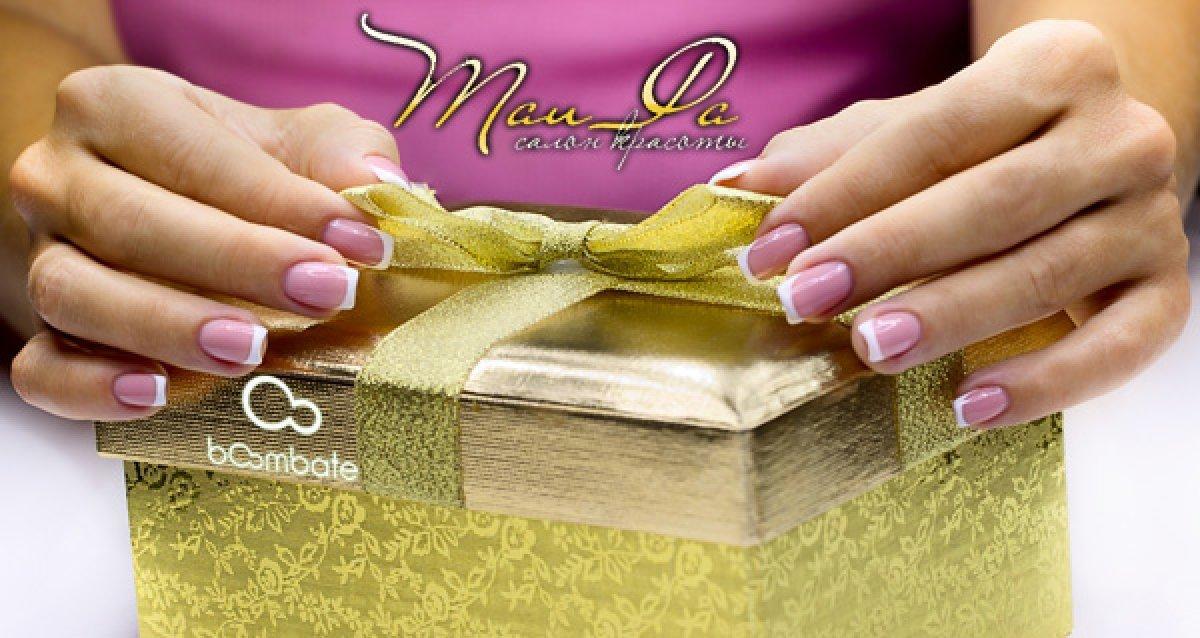 «Таифа» — красота доступна каждой! Розыгрыш сертификатов на маникюр!