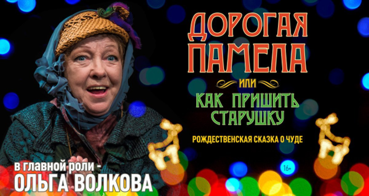 -50% на спектакль «Дорогая Памела»