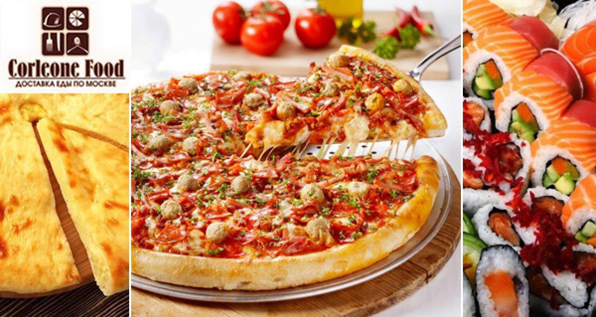 -50% на всю пиццу, суши, пироги от Corleone Food