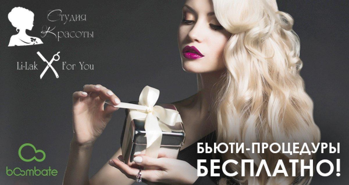 Li-Lak — прикоснитесь к совершенству! Розыгрыш сертификатов на уход за волосами, маникюр и массаж лица!