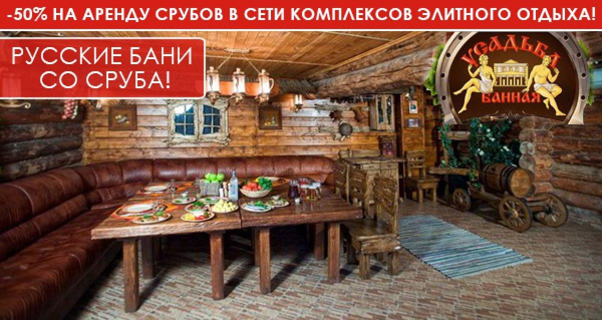 Русские бани и бани со всего мира! -50% на аренду срубов в сети комплексов элитного отдыха «Усадьба Банная»