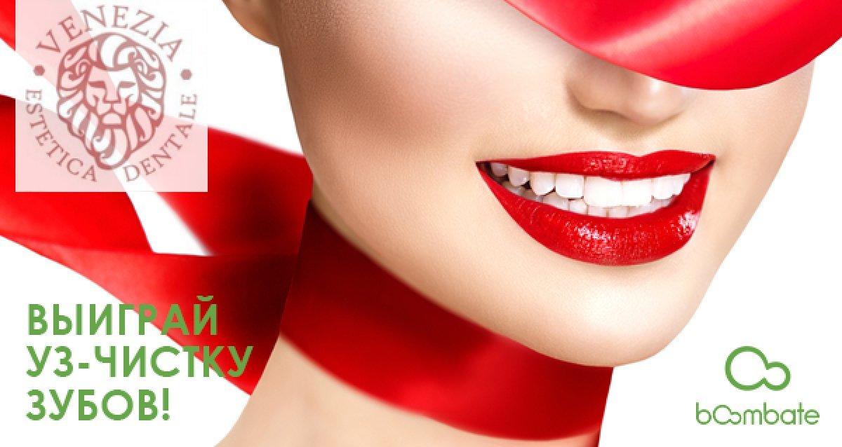 Сделайте свою улыбку роскошной с VENEZIA! Розыгрыш профессиональной гигиены зубов из 4-х этапов