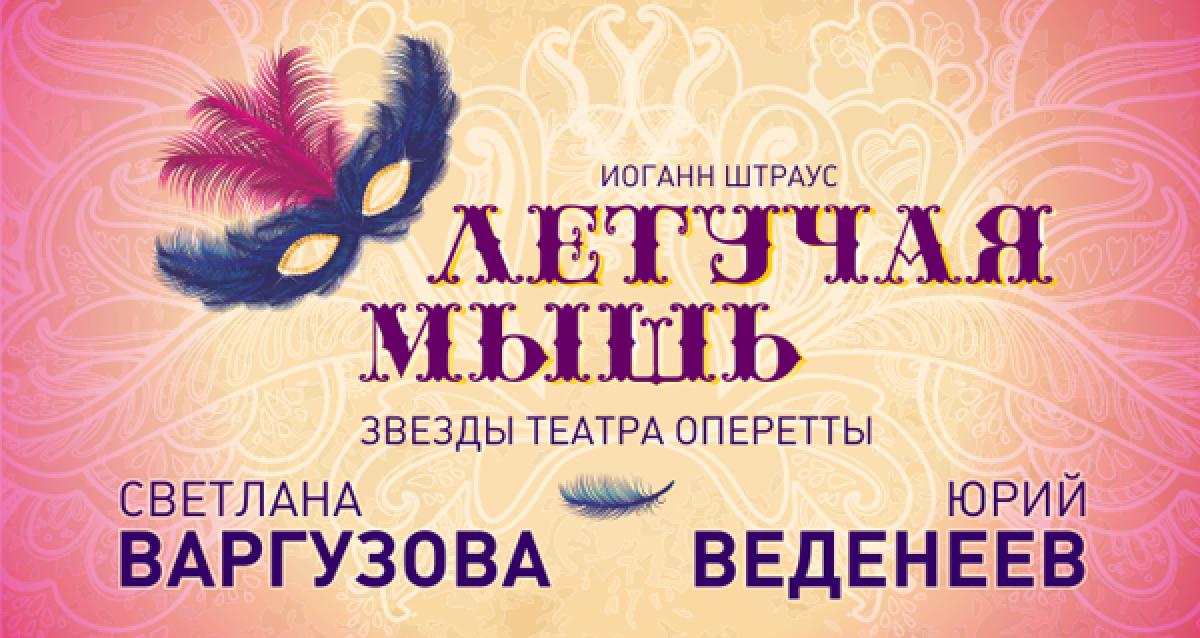 -50% на оперетту «Летучая мышь» 31 марта