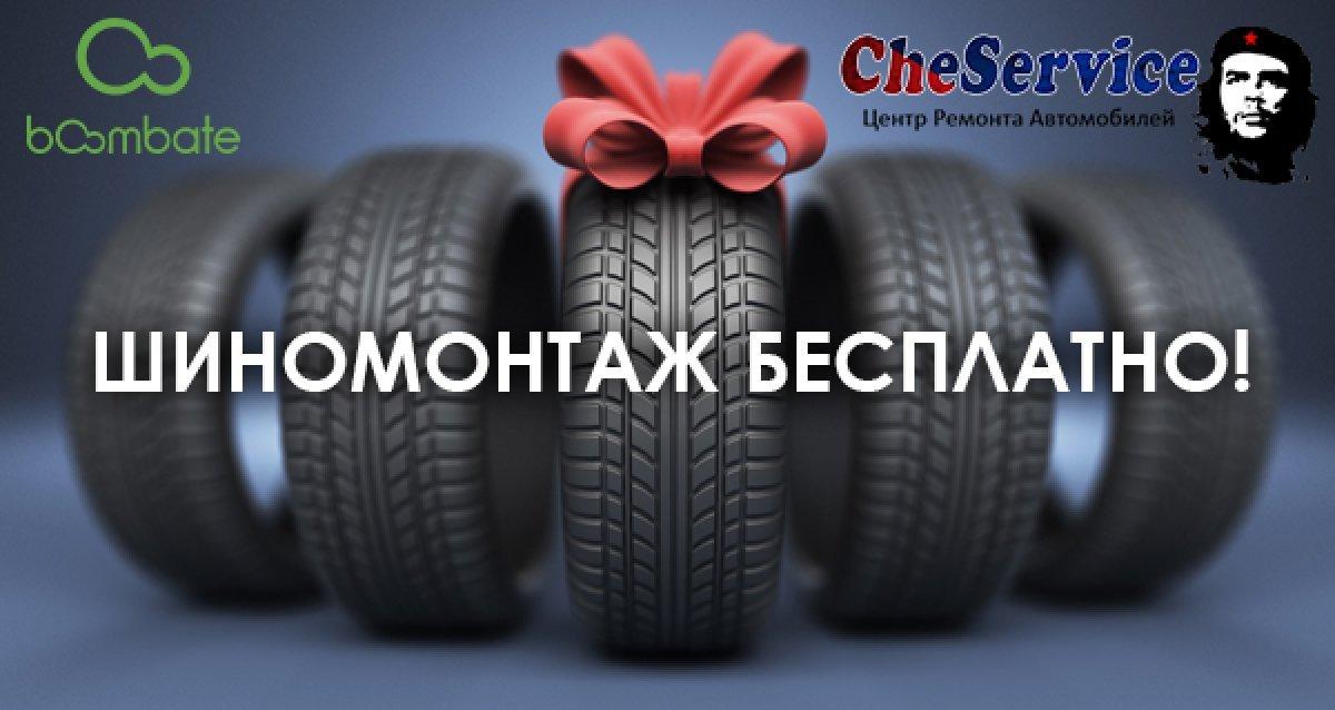 Che Service — Cheстный центр ремонта автомобилей! Розыгрыш сертификатов на шиномонтаж