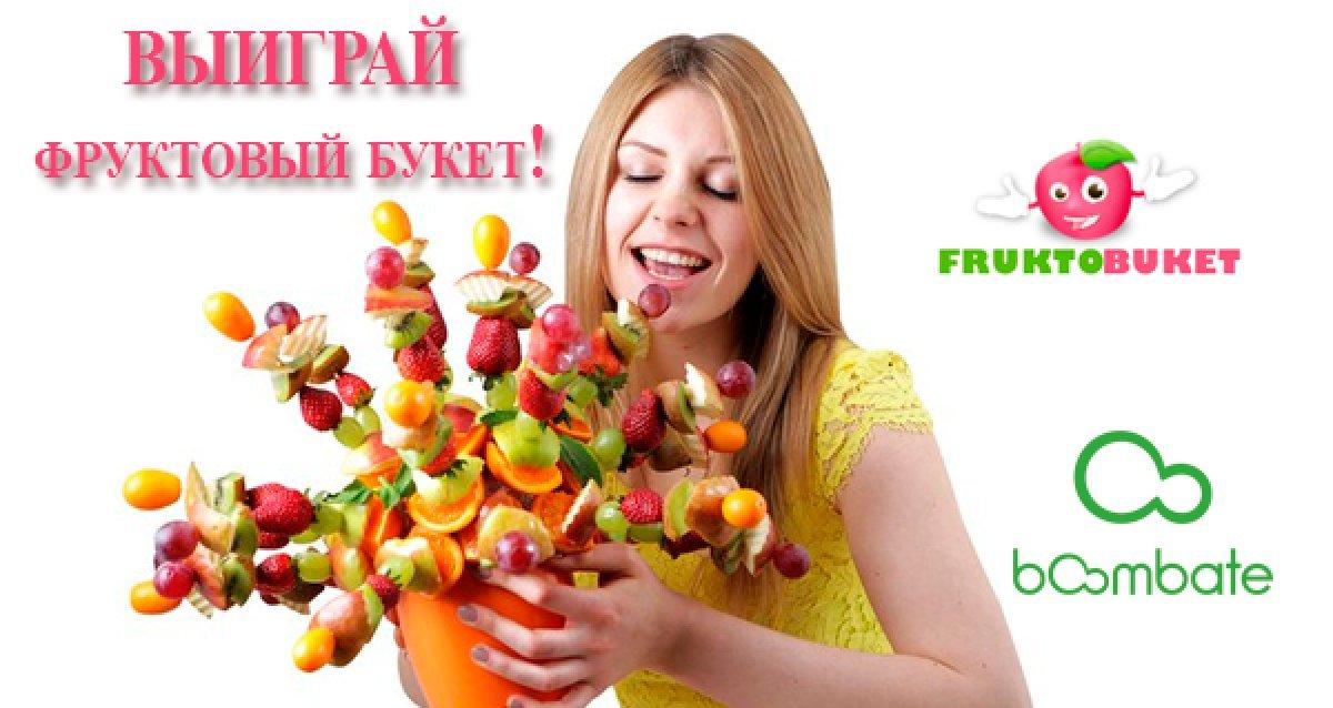 Розыгрыш фруктового букета от FruktoBuket!