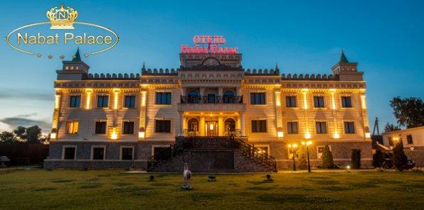 -50% от отеля Nabat Palace 5*