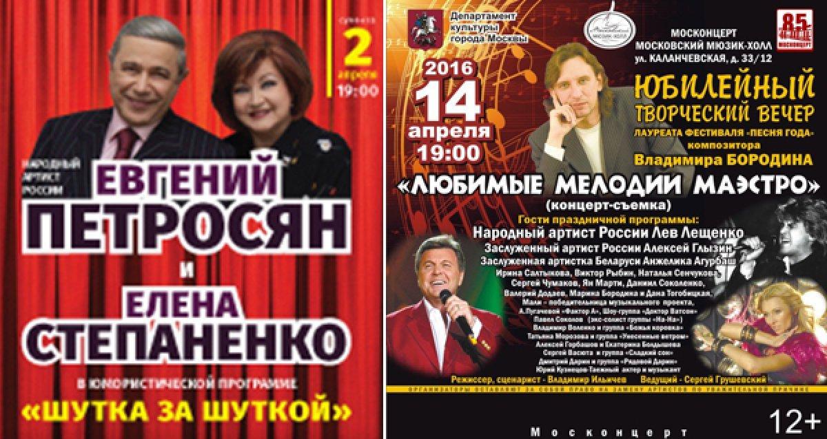 -50% на юмористическую программу и концерт