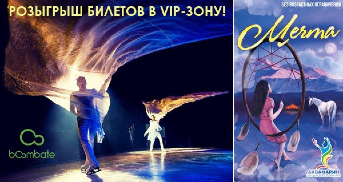Цирк Танцующих Фонтанов «Аквамарин» делает «Мечту» ближе к вам! Розыгрыш билетов в VIP-зону!