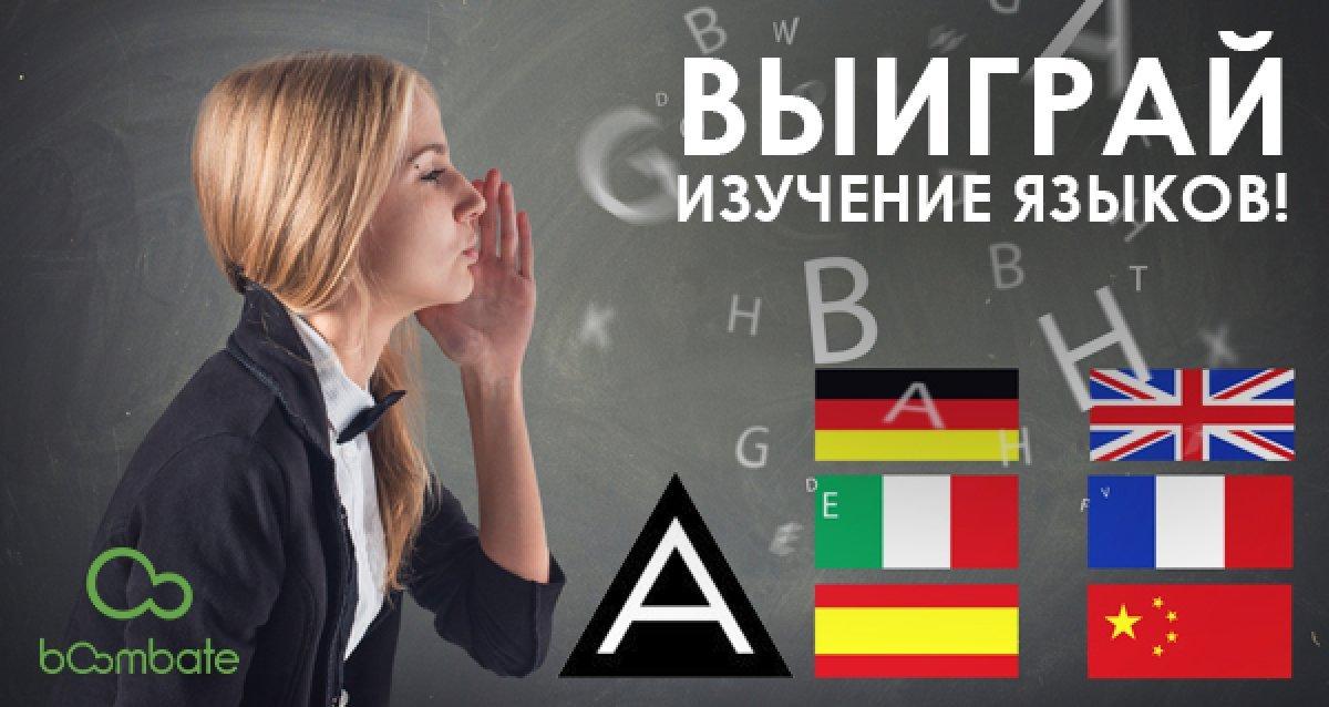 С Anglomania учиться легко и интересно! Выиграй индивидуальные уроки по языкам и месяц занятий английскому!