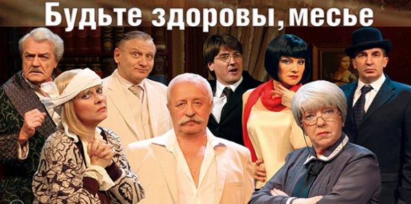 -50% на спектакль «Будьте здоровы, месье»