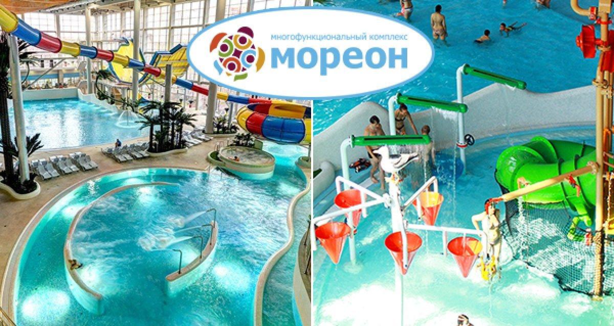 -40% от развлекательного аквапарка «Мореон». От 1249 р. за посещение аквапарка + термы, 743 р. за термы