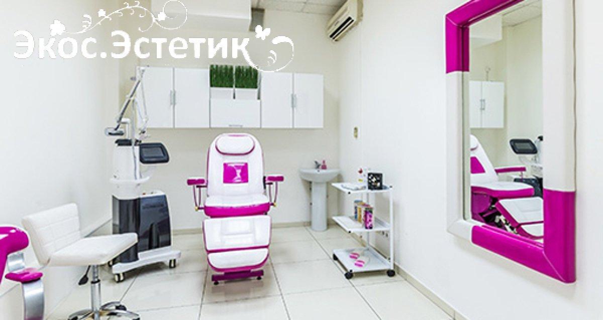 -84% на косметологию в «Экос-Эстетик»