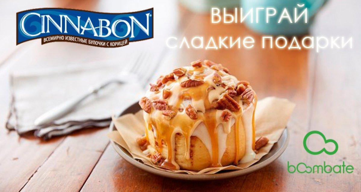 «Синнабон» — вкус, любимый по всей планете! Розыгрыш призов!