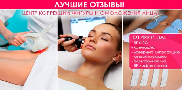 -76% на программы «Антицеллюлит», «Активное похудение» и «3D Омоложение лица», китайский массаж, депиляция