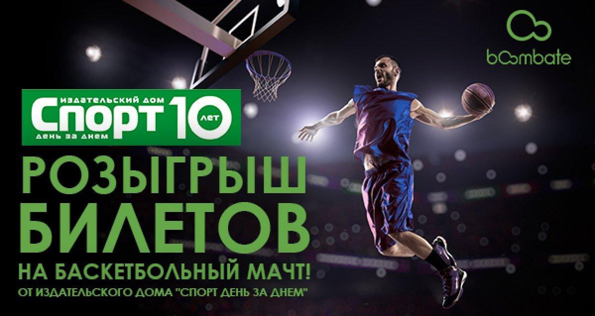 Болей за наших! Розыгрыш билетов на баскетбольный мачт 28 апреля «Зенит» – «Локомотив-Кубань»!