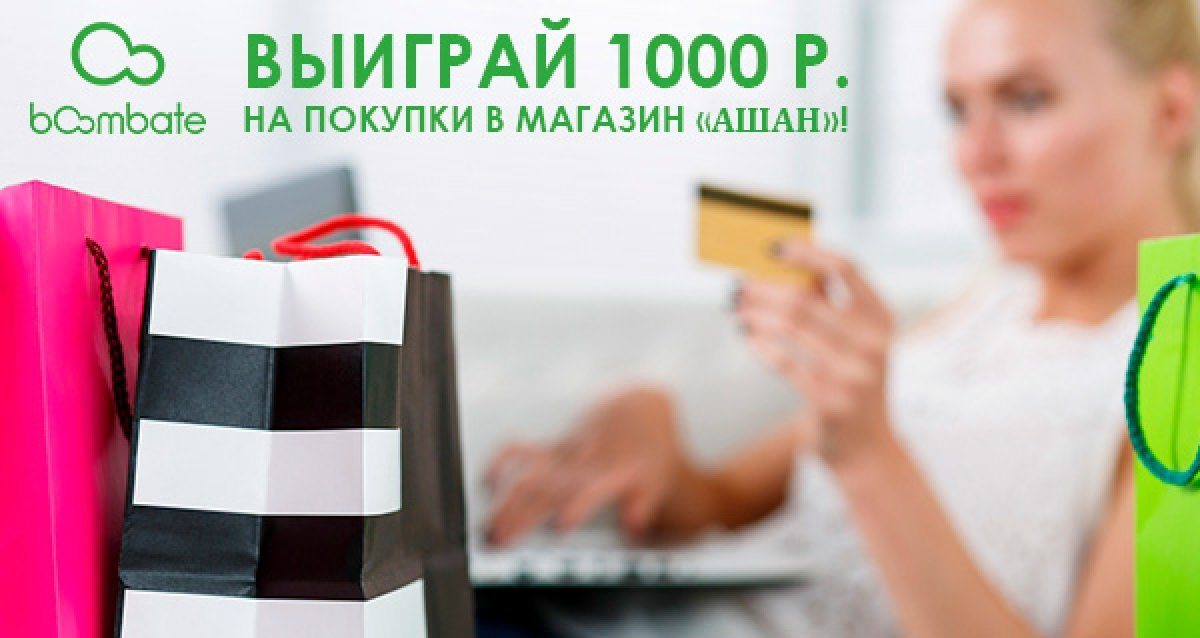 Приятные покупки с bOombate.com! Розыгрыш сертификата на 1000 р. в магазин «Ашан»